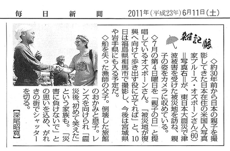 Mainichi_110611