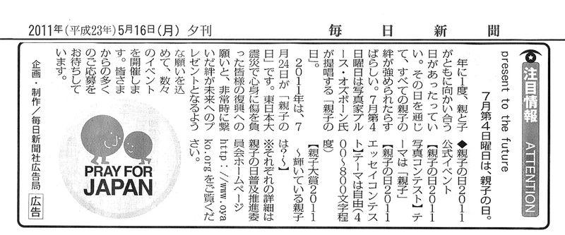 Mainichi110516