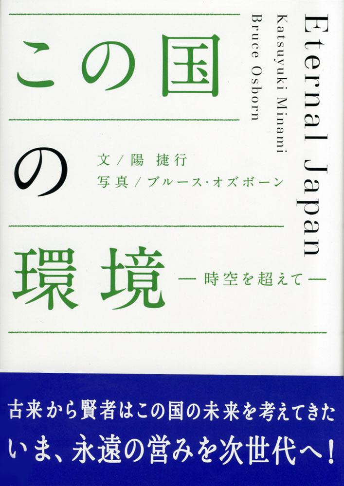 Eternal_japan