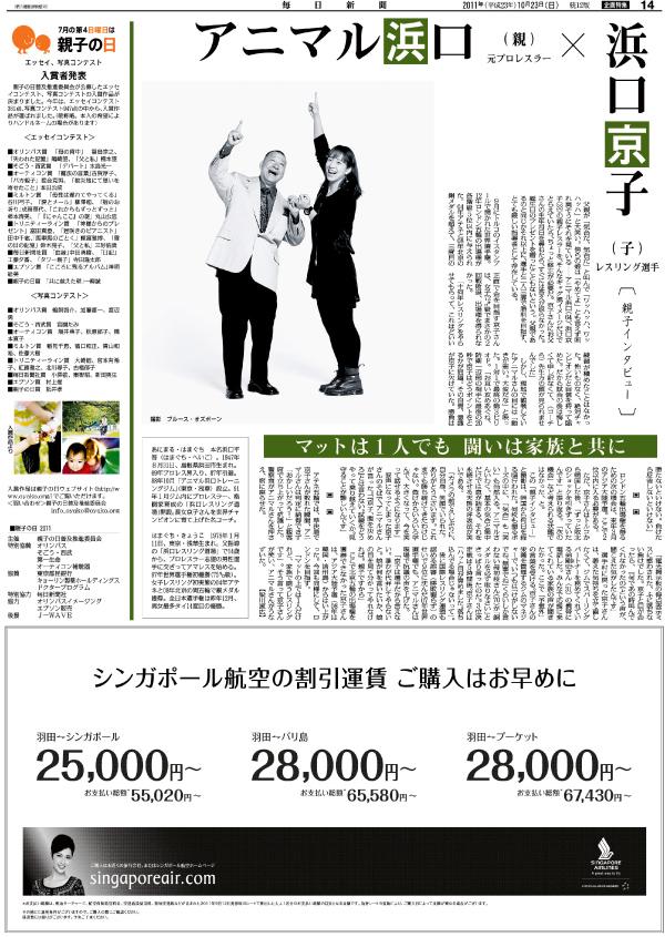 20111023アニマル濱口