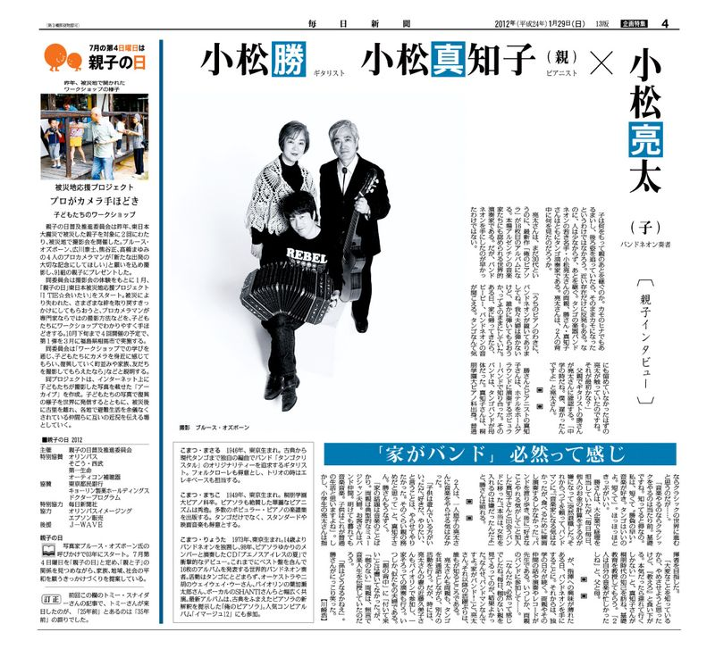 Komatsu掲載紙面1
