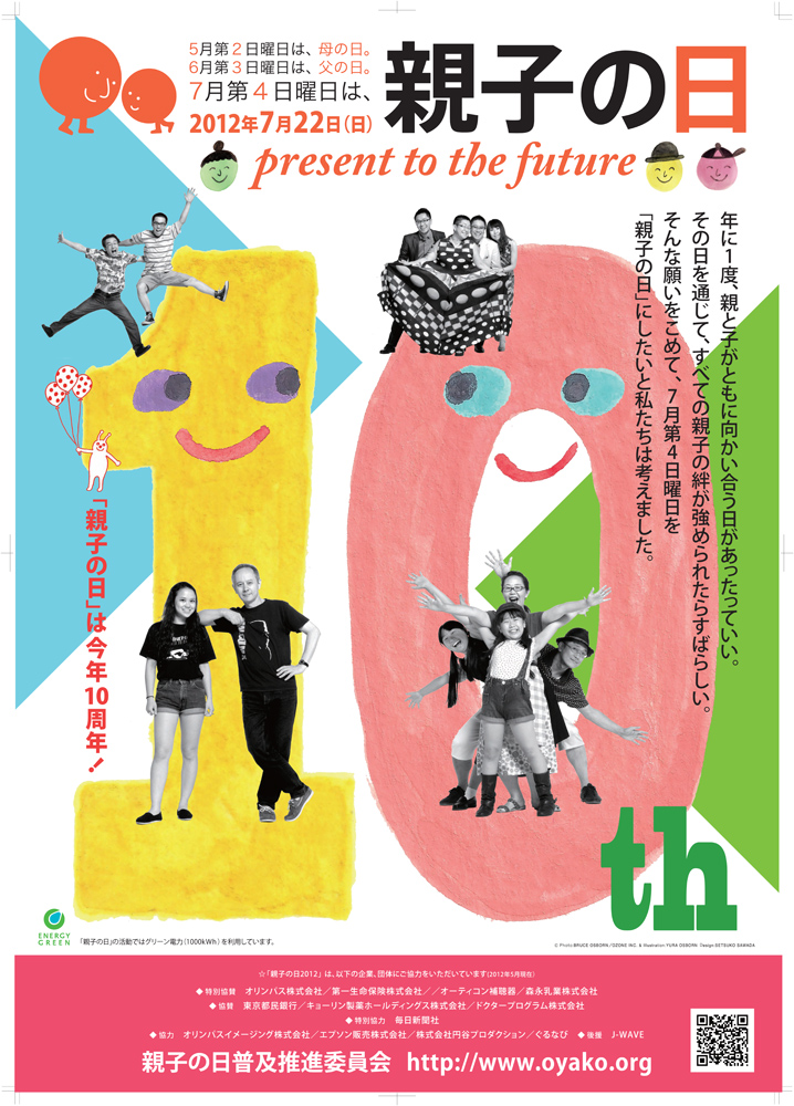2012oykB2ポスター0611