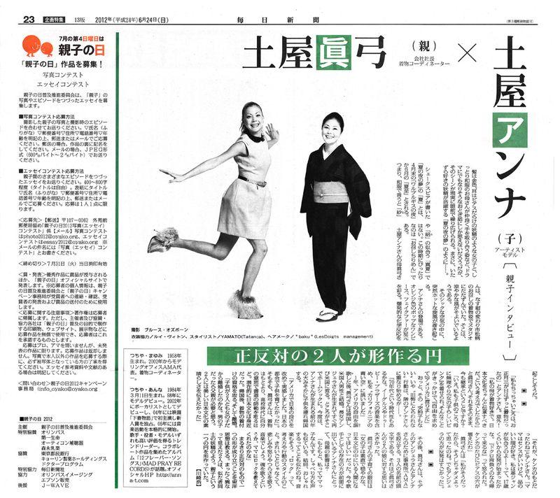 Mainichi_120624