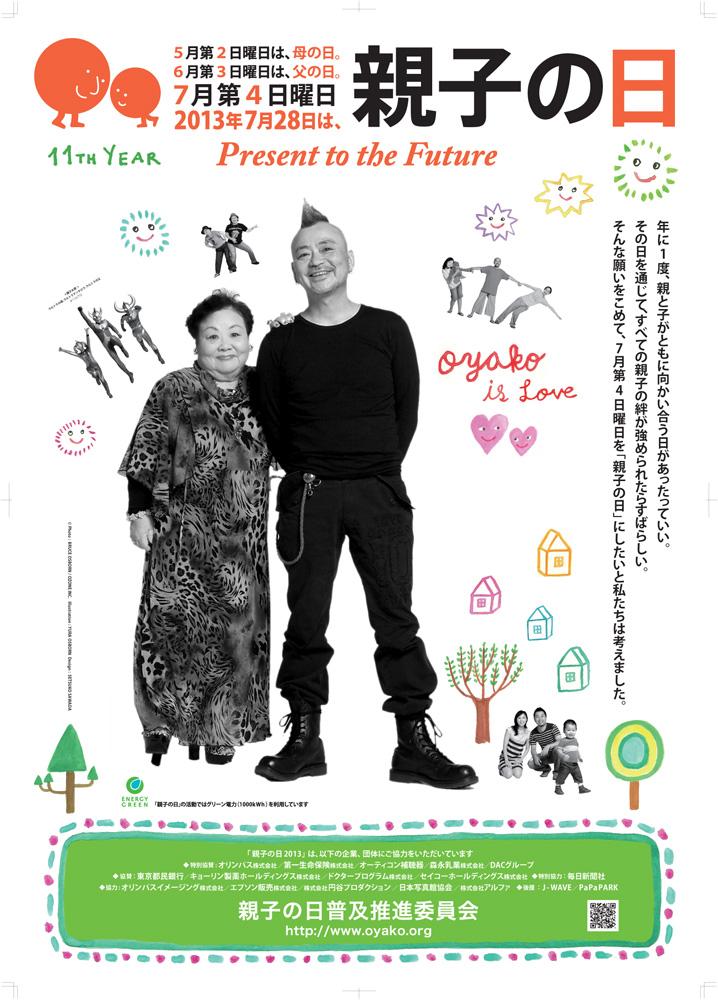 S-size_B2親子の日ポスター_0616
