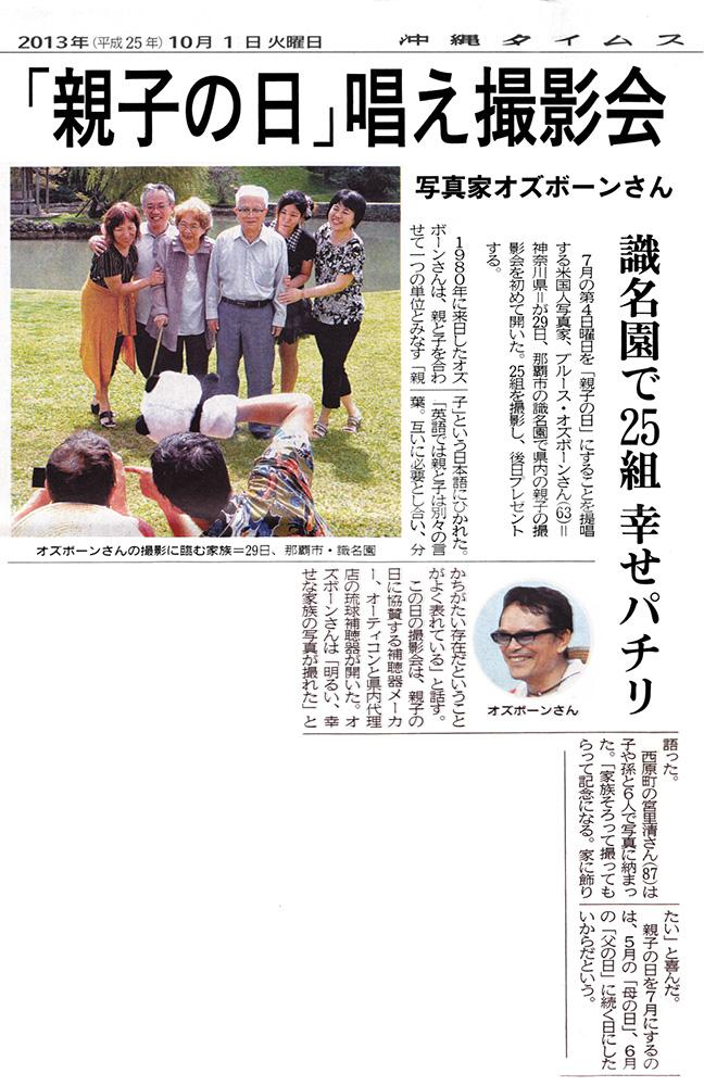 OkinawaTimes13_10_01