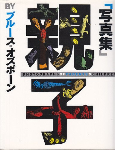 写真集「親子」_1988