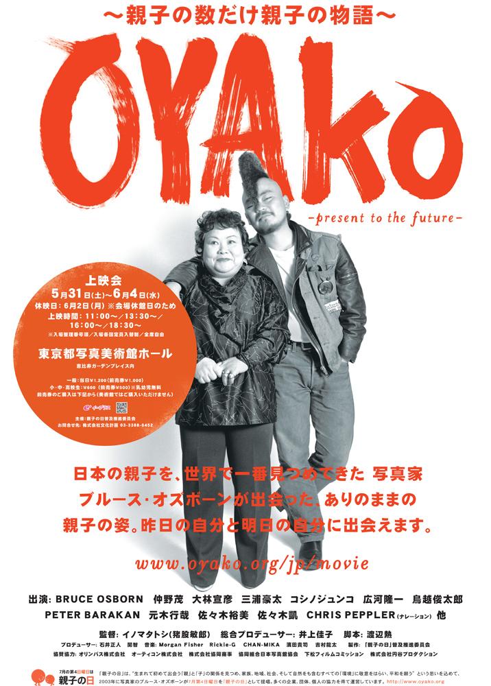 Web用◉041214_OYAKO_movie_Posters_B2_1