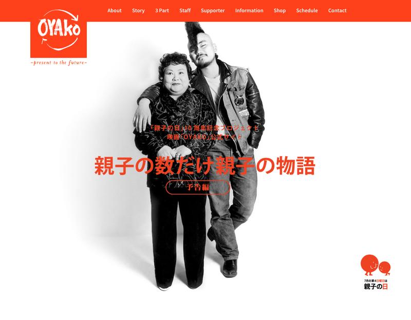 映画「OYAKO」公式サイト_1
