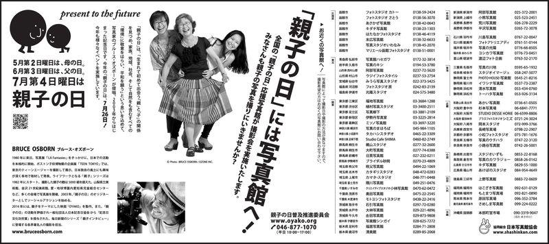 毎日新聞_親子の日_写真協会広告最終