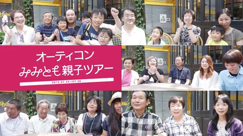 Mimitomo_oyako_tour