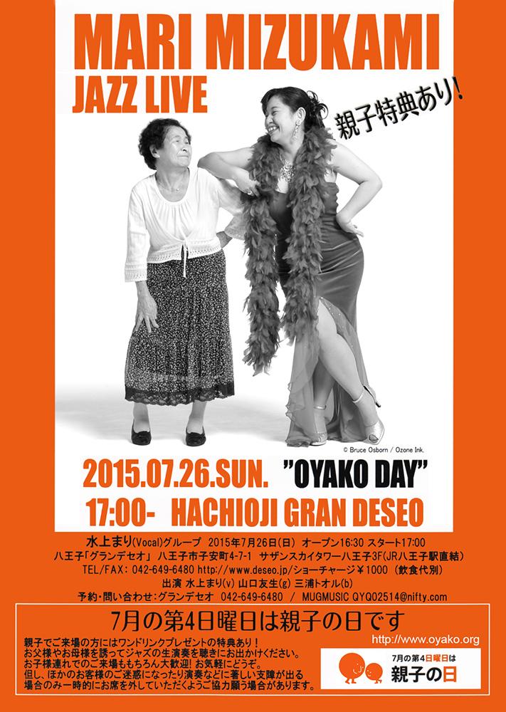 Oyako_Concert