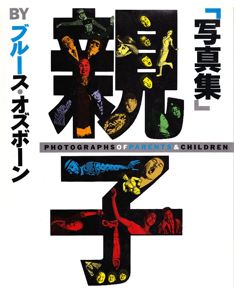 Oyako_book1