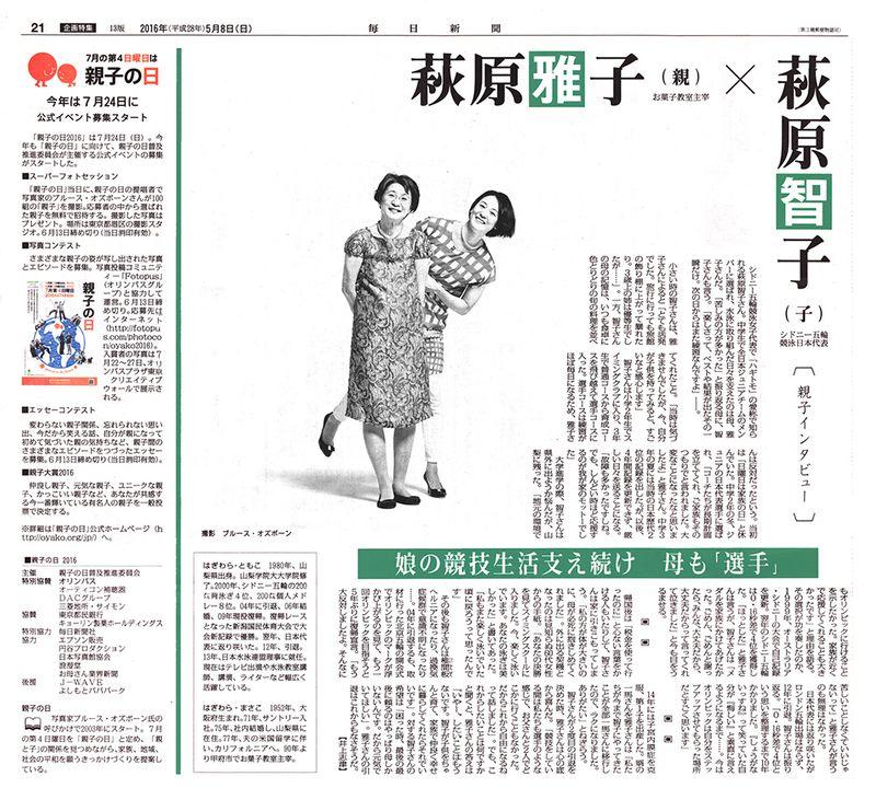 毎日新聞0508