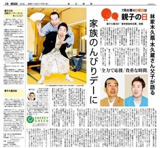 20080702_oyako_3